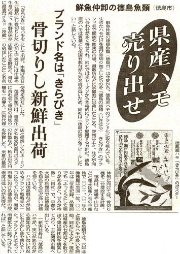 新聞 徳島